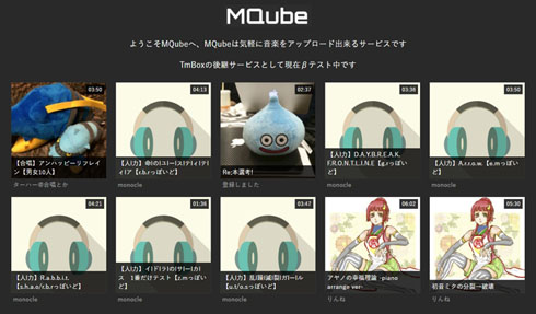 MQube