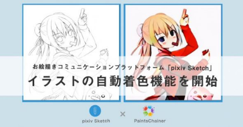 pixiv Sketch 線画 自動 着色 PaintsChainer 連携
