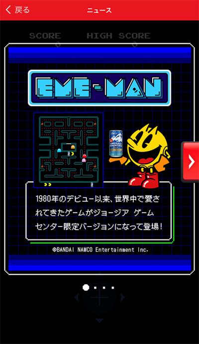 EME-MAN