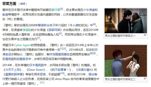 中国版ウィキペディアの「壁ドン」