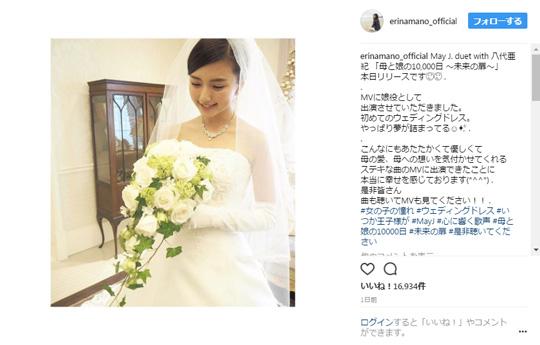 純白ドレス姿の真野恵里菜