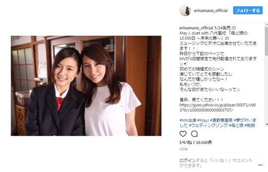 真野恵里菜とMay J2ショット写真