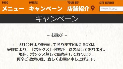 バーガーキング KINGBOX