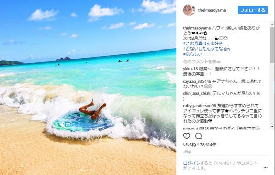 ハワイの海ではしゃぐ青山テルマ