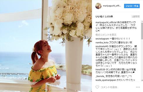 妹の結婚式でハワイに行った矢口さん