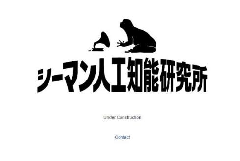 シーマン 人工知能 研究所 続編 斎藤由多加