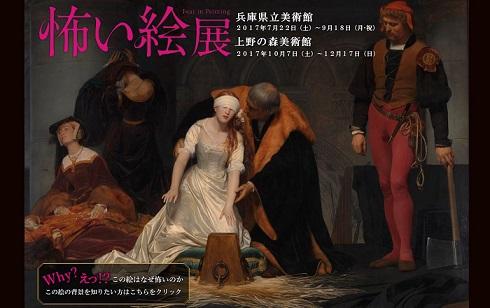 上野の森美術館怖い絵展