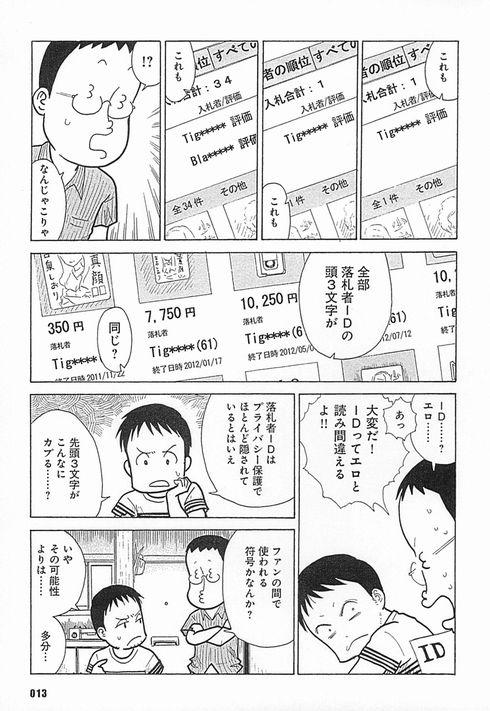 モキュメンタリー レビュー 虚構新聞