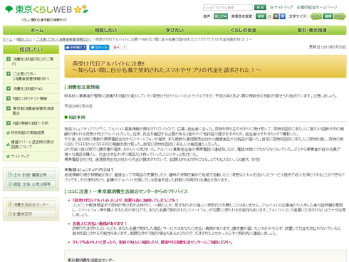 東京都消費生活総合センターの注意情報のキャプチャ