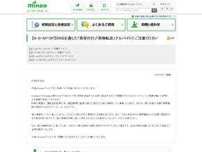 mineoの注意情報