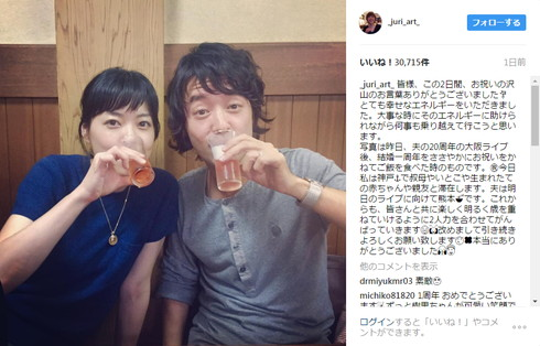 上野樹里・和田唱夫婦が結婚1周年記念写真を公開