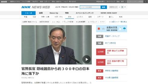 NHKニュース 菅官房長官 北朝鮮 ミサイル 落下 大喜利
