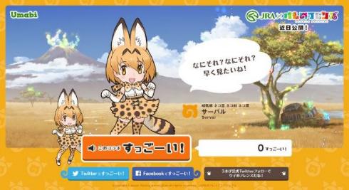 けものフレンズ JRA すっごーい コラボ ティーザーサイト