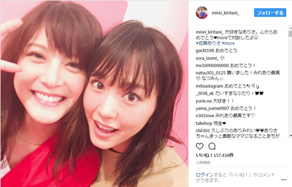 大好きなありさ」 桐谷美玲、親友・佐藤ありさとの猫目姉妹