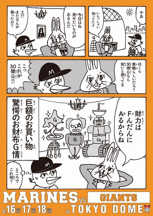 千葉ロッテマリーンズ 交流戦 ポスター 挑発 2017