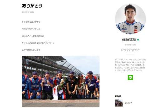 インディ500優勝後に更新された佐藤琢磨のブログ