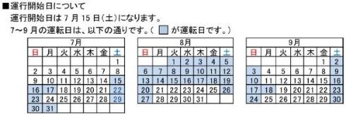 POKEMON with YOUトレイン ポケモン ピカチュウ JR東日本 リニューアル