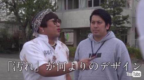 秋山竜次 YOKO FUCHIGAMI