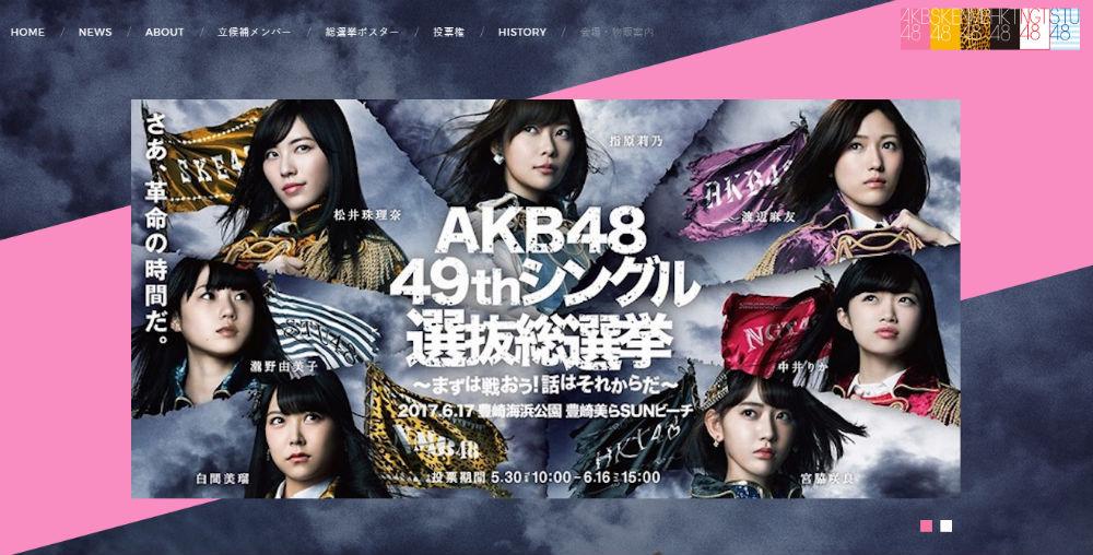 AKB48 49thシングル 選抜総選挙公式サイト
