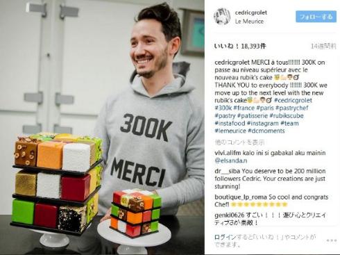 ルービックキューブをモチーフにしたRubik's Cake