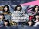 「AKB48総選挙」で重複投票? 管理会社は疑惑を否定、ファンによる検証動画も