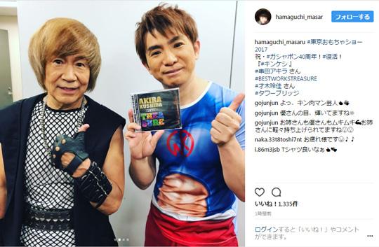 串田さんのベストアルバム「BEST WORKS TREASURE」を手にした濱口さんと串田さん