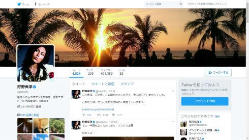 狩野英孝さんのTwitter