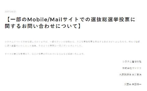 AKB48 49thシングル 選抜総選挙 ゴンドラ