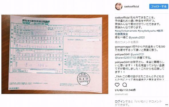 紗栄子 熊本地震