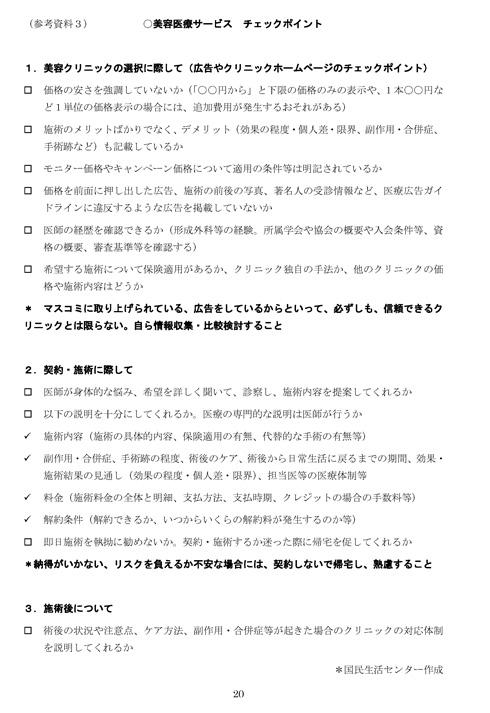 契約前のチェックリスト