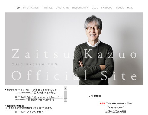 財津和夫さんが大腸がんを発表