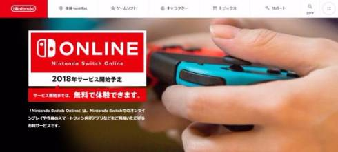 Nintendo Switch Online 開始 料金