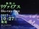 「無限のリヴァイアス」待望の初BD化 HDリマスターBOXをAmazonとバンビジュ公式通販で限定販売
