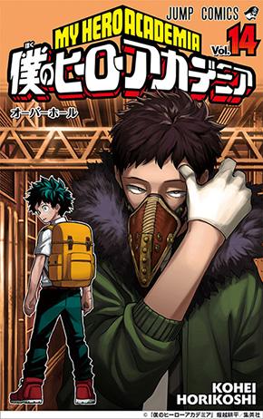 「僕のヒーローアカデミア」コミックス14巻