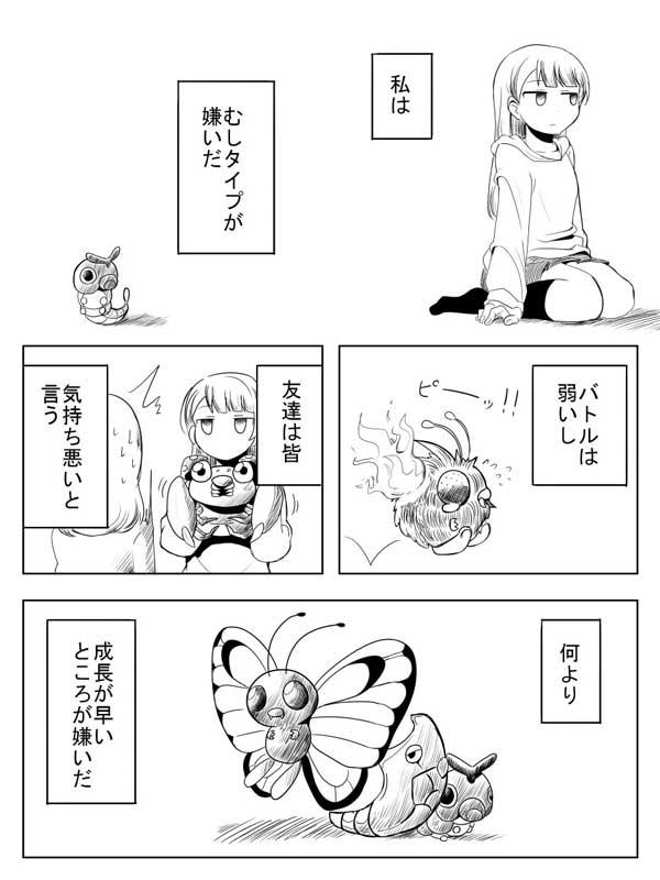 ポケモン 草タイプ 可愛い