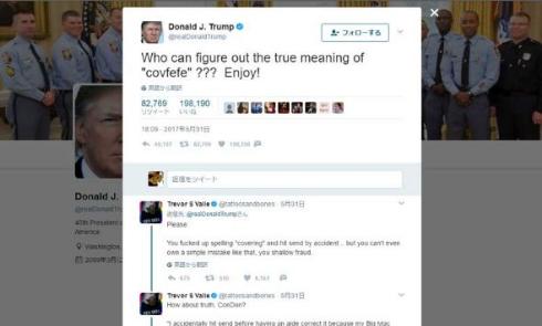 ドナルド・トランプ 大統領 covfefe Twitter