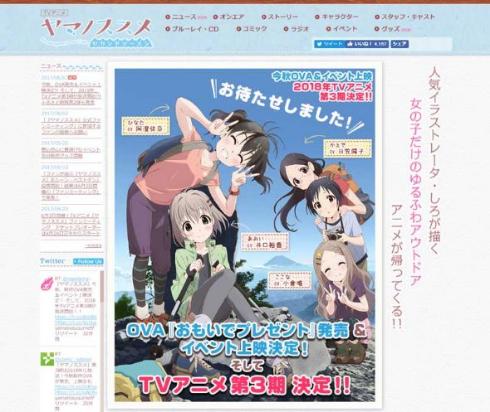 ヤマノススメ 新作 OVA テレビアニメ 3期