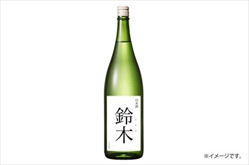 日本酒「鈴木」