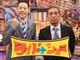 松本人志「今後こういうことがあったら番組降りる」 フジ「ワイドナショー」、宮崎駿引退宣言の誤報に再度謝罪