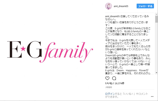 新生「E.G.family」