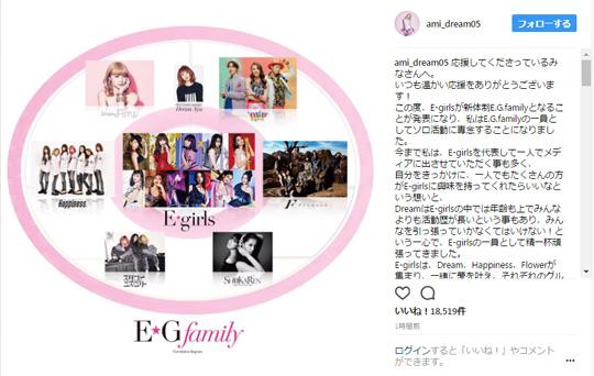 新生「E.G.family」のメンバー