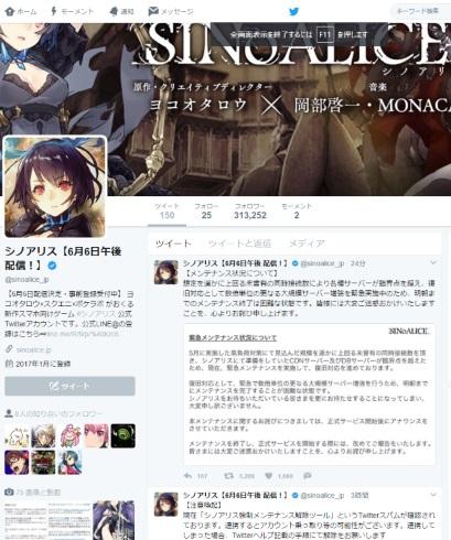 シノアリスの画像 p1_32