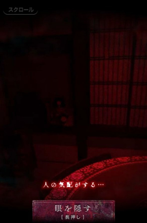 はたらくどっとこむ 闇 ホラー サイト ゲーム リゾートバイト サクヤサマ