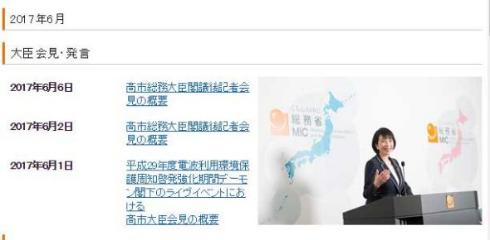 総務省 デーモン閣下 高市 大臣 電波の日 イメージキャラクター