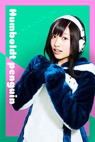 フンボルトペンギン:築田行子