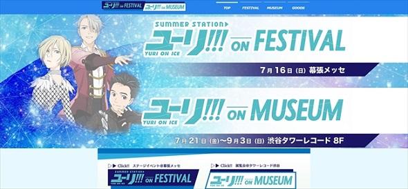 ユーリ!!! on FESTIVAL