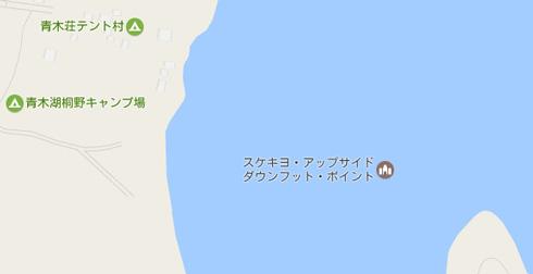 「犬神家の一族」の聖地「スケキヨ・アップサイドダウンフット・ポイント」