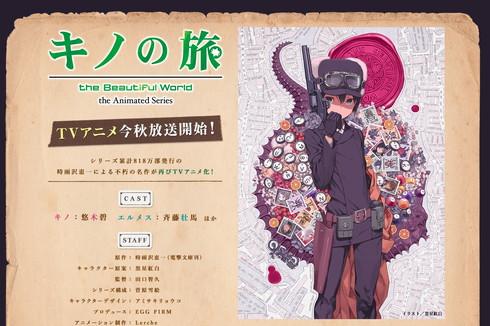 「キノの旅」新作テレビアニメは今秋放送