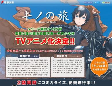 「キノの旅」電撃文庫特設ページ