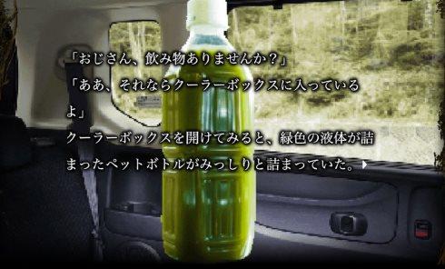 かまいたちの夜 緑葉館の夜 青汁